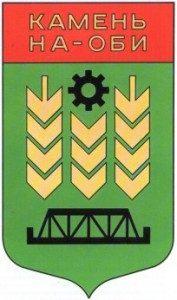 Герб города Камень-на-Оби
