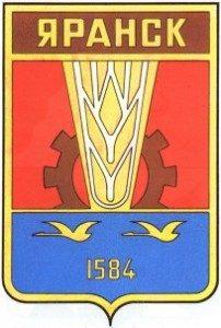 Герб Яранска