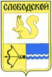 Герб города Слободской