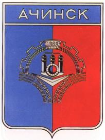 Герб Ачинска