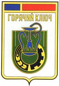 Герб Горячего Ключа