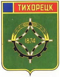 Герб Тихорецка