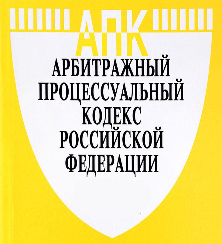 Арбитражный процессуальный кодекс (АПК РФ)