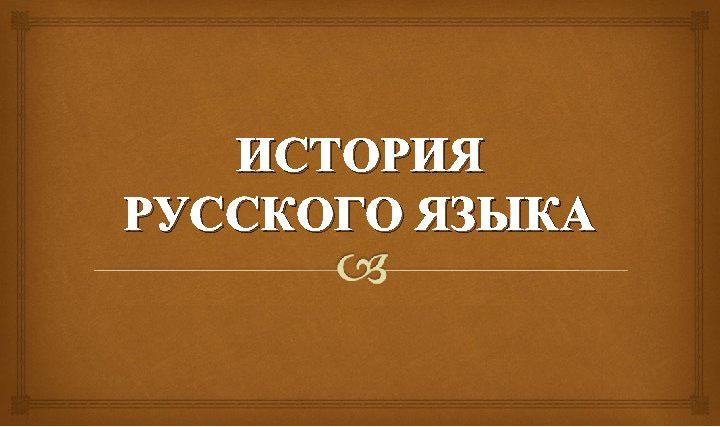 История русского языка
