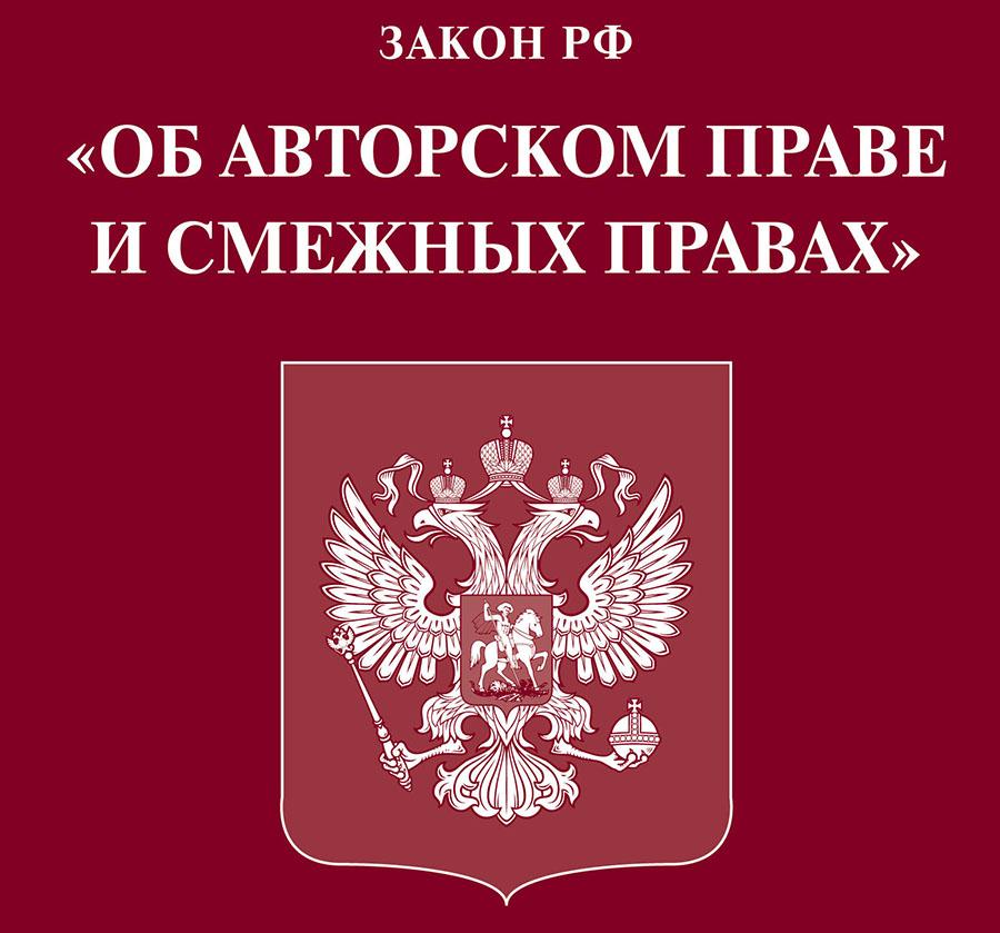 """Закон РФ """"Об авторском праве и смежных правах"""""""