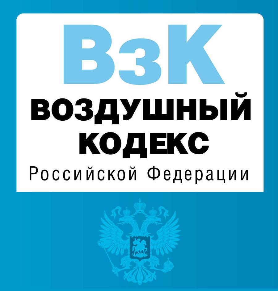 Воздушный кодекс Российской Федерации