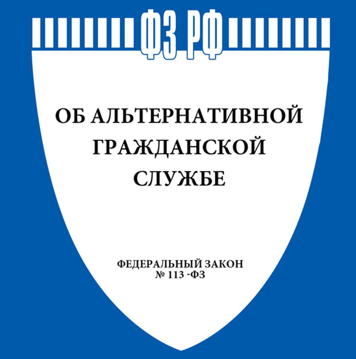 """Федеральный закон """"Об альтернативной гражданской службе"""""""